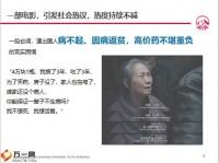 友邦守护安康特种药品医疗保险产品理念特点47页.pptx