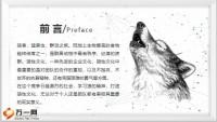 狼性文化团队关于执行思考总结25页.pptx