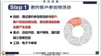 阳光人寿臻欣2019微产会讲解20页.pptx