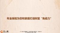 年金保险为您和家庭打造财富免疫力19页.pptx