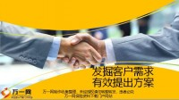 发掘客户需求有效提出方案42页.pptx