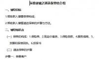 标准训辅之递送保单及转介绍手册7页.docx