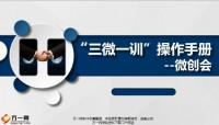 三微一训操作手册流程话术工具实操篇36页.pptx