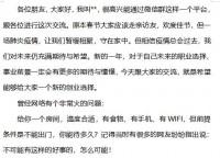 2020线上创说会主讲稿精华全文9页.docx