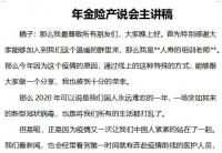 2020年金险理财产说会主讲稿全文8页.docx