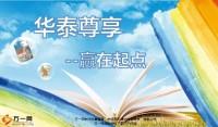 华泰尊享销售逻辑教育篇30页.pptx