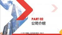 公司介绍华瑞版含备注18页.pptx