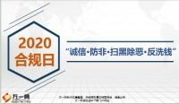 诚信教育防范打击非法集资扫黑除恶反洗钱20页.pptx