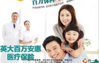 英大百万安惠医疗保险产品培训特色案例31页.pptx