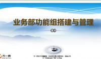 功能组概念意义分类职责建设管理建设含备注40页.pptx