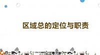 优秀区域总的角色定位职责内容尽责36页.pptx