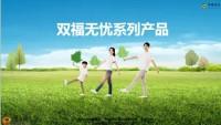 华泰双福无忧系列理念产品推动与方案篇38页.pptx