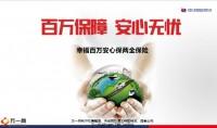 幸福百万安心保背景产品形态优势案例投核保规则58页.pptx