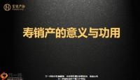 富德产险关于我们业务领域支发展关注公司18页.pptx
