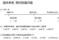 天安人寿鑫传家盛世版调查问卷电子版2页.docx