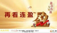 民生鑫喜连盈万家产品回顾画图讲连盈客户需求16页.pptx