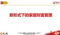 天安人寿鑫传家盛世养老特点案例分析34页.pptx