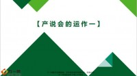 产说会的目的意义形式分类18页.pptx