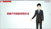 视频讲解客户营销策略与技巧准客户开发3.rar