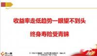天安鑫传家盛世版银行利率下滑终身寿受青睐16页.pptx