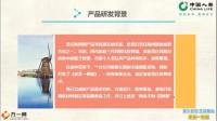 国寿家责一保通研发背景产品详情产品特色销售支持19页.pptx