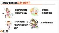 2020微信创业说明会全能辣妈平安版16页.pptx