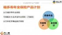 长生人寿精析长生福多寿年金保险介绍亮点助力21页.pptx