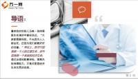 新华保险2020年5月十大重疾险赔案13页.ppt