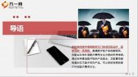 新华保险2020年5月十大医疗险赔案13页.ppt