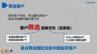 新华人寿健康无忧宜家版七步销售流程53页.pptx
