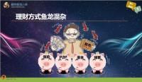 恒安标准恒爱睿赢终身年金险分红型产品特色解析42页.pptx