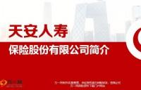 2020天安人寿公司简介12页.ppt