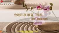 中信保诚传家增值服务指引23页.ppt