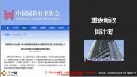 2020重疾新政前拼团抢购活动场景话术32页.pptx
