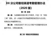 服务专员考勤管理办法2020版3页.docx