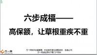 六步成福高保额让草根重疾不重16页.pptx