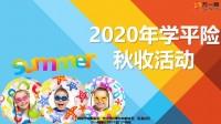 2020年学平险秋收活动10页.pptx