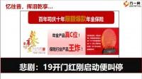 百年人寿盛世鑫升产品解读54页.pptx