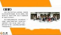 看电视剧安家解锁保险销售技巧12页.pptx