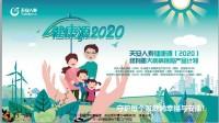 天安人寿健康源2020终身重大疾病保险产品介绍投保示例51页.pptx
