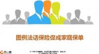 图例法话保险促成家庭保单7页.pptx