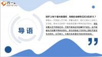 新华保险2020年6月十大赔案13页.ppt