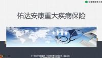 陆家嘴国泰佑达安康重大疾病保险背景产品特色责任案例演示QA42页.pptx