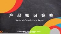 华夏产品知识竞赛学院篇63页.pptx