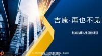 长城吉康人生保险产品介绍35页.pptx