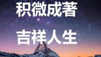 太平吉祥人生月缴型养老年金保险理念亮点案例40页.pptx