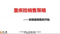 重疾险销售策略拒绝是销售的开始61页.pptx