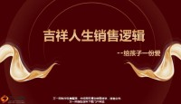 太平吉祥人生目标市场销售流程19页.pptx