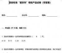 恒安标准爱系列寿险产品试卷含答案6页.docx