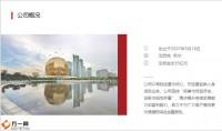 信泰保险公司概况业务拓展合作发展战略产品介绍38页.pptx